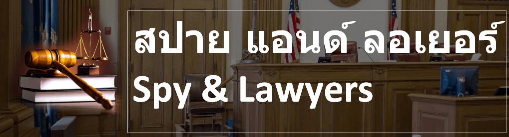 Spy&Lawyers